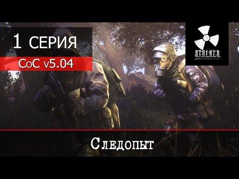 "S.T.A.L.K.E.R. - Call of Chernobyl v5.04 - 1 серия ""Следопыт"""