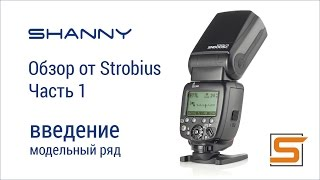 StrobiusREVIEW | Вспышки Shanny, часть 1 - большой обзор, введение.