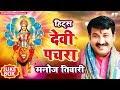 Manoj Tiwari के सबसे अधिक बजने वाले देवी पचरा 2018 Jukebox - Hits Devi Pachra Geet Collections 2018