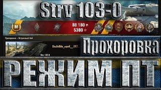Шведская ПТ Strv 103-0 как играют статисты в wot.