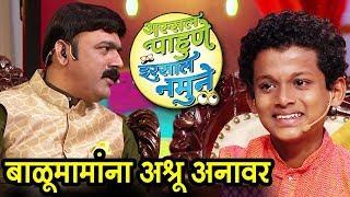 Assal Pahune Irsal Namune | बाळूमामा भावूक झाले | Balumama On Set | Colors Marathi