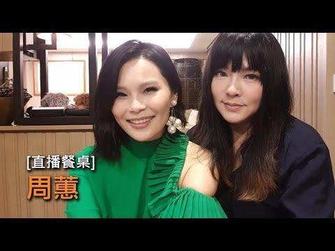 2018/08/22|唐綺陽直播餐桌|周蕙