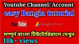 How To Create a Youtube Account Bangla Tutorial 2016 | youtube channel Bangla Tutorial (Part-2)