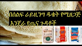 Ethiopia: Health effects of self-rising flour made enjera