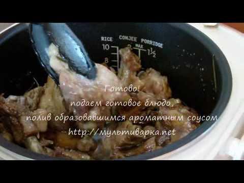 Как приготовить гуся в мультиварке - видео