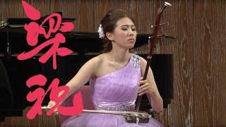 《梁祝》吳宜芳的胡琴之聲 Butterfly Lovers ErHu Concerto  陳鋼、何占豪/曲