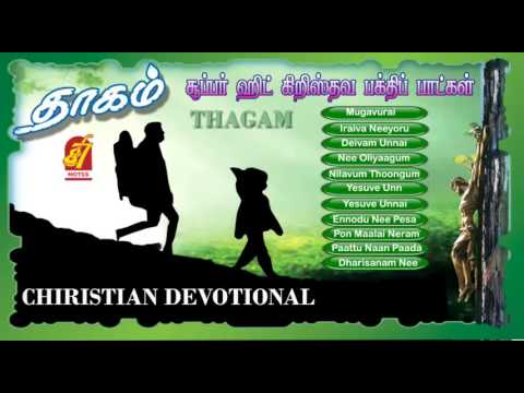 Thagam - Super Hit Christian Devotional Songs