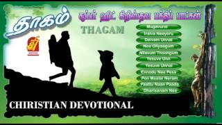download lagu Thagam - Super Hit Christian Devotional Songs gratis