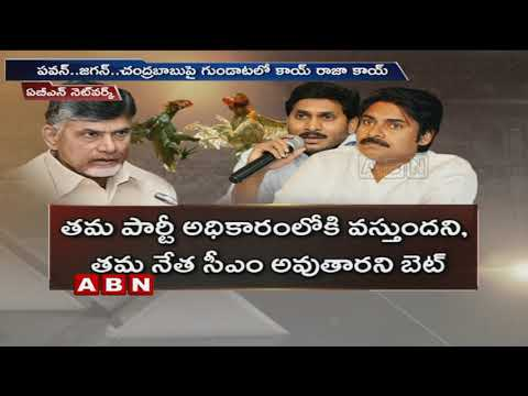 Sankranthi Celebrations Heats UP AP Politics | Special Bettings On Winning Parties | ABN Telugu