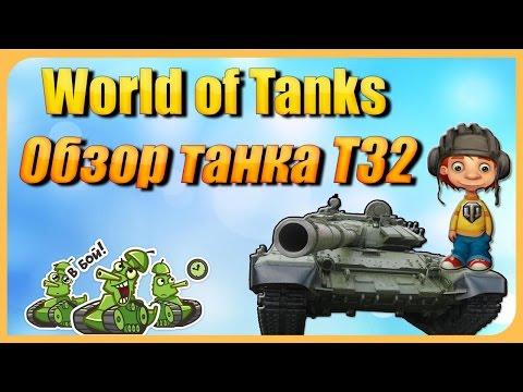 Worldoftanks Обзор танка Т32