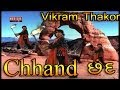 Download Vikram Thakor | Gujarati Famous Song Channd MP3 song and Music Video
