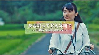 千葉県長南町 公式プロモーションビデオ