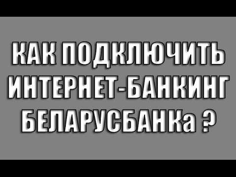 Как подключить(зарегистрироваться) интернет-банкинг Беларусбанка