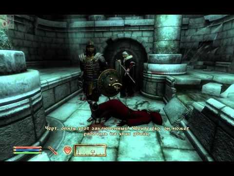 The Elder Scrolls IV - Oblivion (FCOM) часть 1 (Гибель Императора) - How-To