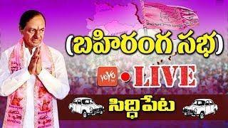 KCR LIVE | TRS Praja Ashirvada Sabha - Siddipet | Telangana Elections 2018 | Harish Rao
