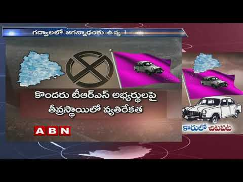 టీఆర్ఎస్ లో అసమ్మతి సెగలు | TRS Leaders facing negative Comments from Public | Political Heat in TRS