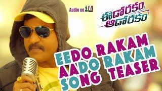 Eedo Rakam Aado Rakam Movie Review and Ratings