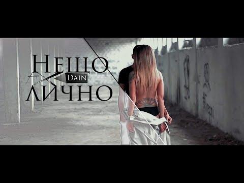 AX Dain - Neshto Lichno (Official Video)