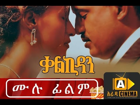 Ethiopian Movie - Kalkidan (ቃልኪዳን) Full Ethiopian Movie 2016