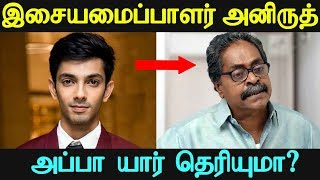 Did you know Music Director Anirudh Father?