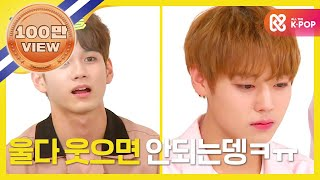 (Weekly Idol EP.316) Please Cry Ji Hoon TT [박지훈의 눈물연기]