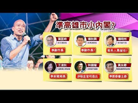 台灣-國民大會-20181204 韓國瑜小內閣國民黨大老指定的!? 綁手綁腳? 人情壓力?