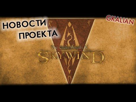 Skywind 0.9.6 — Новости проекта | GKalian