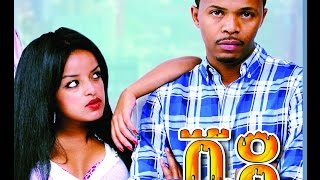 Vida - Ethiopian Movie