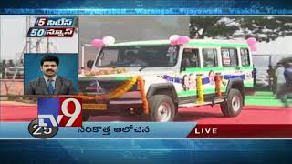 5 Cities 50 News -- 18-01-2018  - netivaarthalu.com