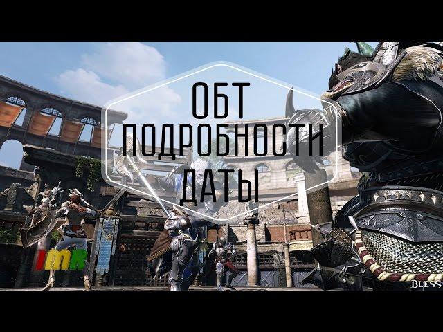 Bless Online - официальный старт ОБТ в России! Подробности и даты