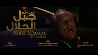 الاعلان الثاني 2  لـ مسلسل جبل الحلال - Gabal Al Halal Series Second Promo