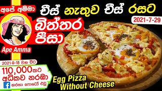 Egg Pizza without Cheese by Apé Amma (biththara pizza)