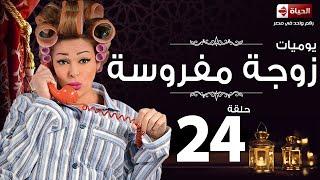 مسلسل يوميات زوجة مفروسة اوى - الحلقة الرابعة والعشرون - Yawmiyat Zoga Mafrosa Awy