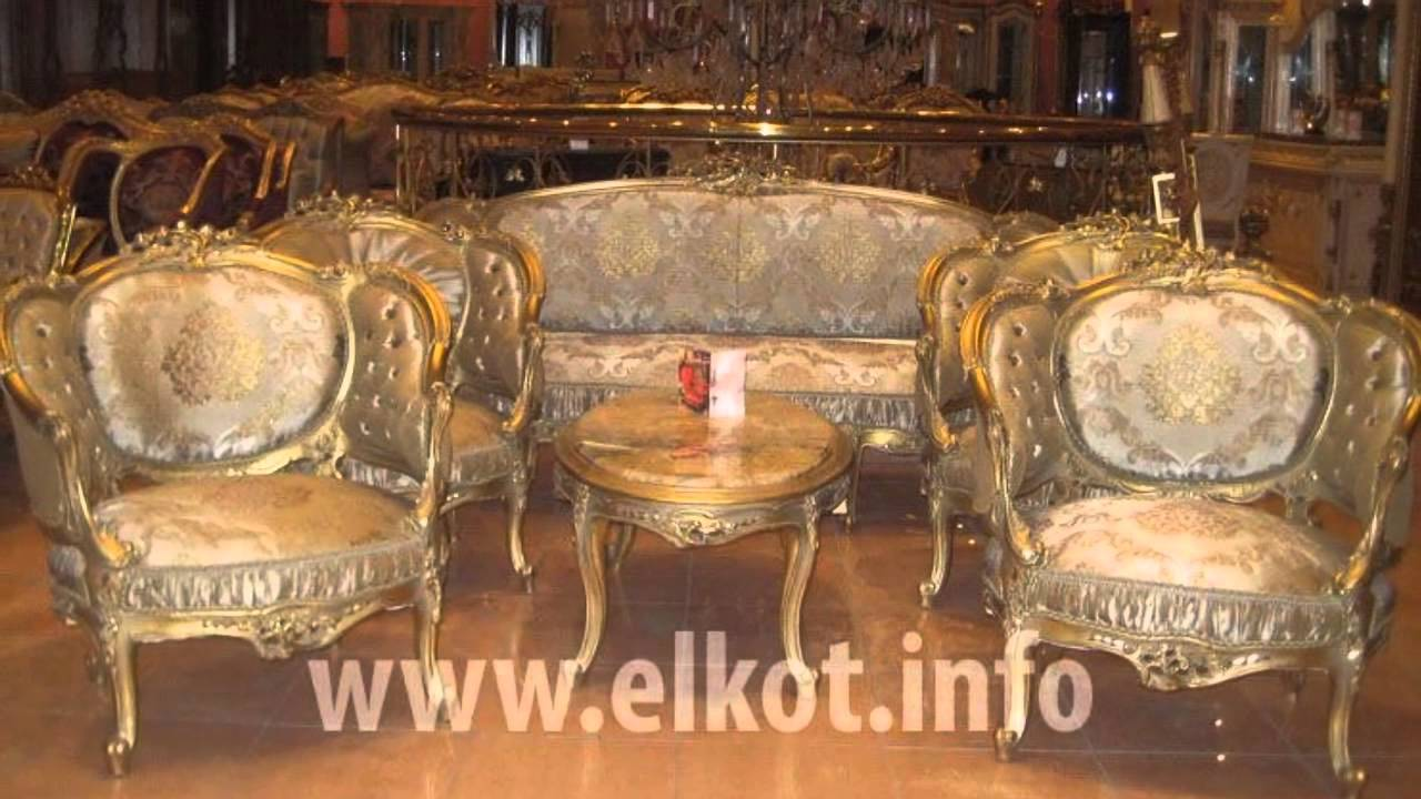 Elkot egyptian furniture store in alexandria salons catalog 2013 youtube Kitchen design in alexandria egypt