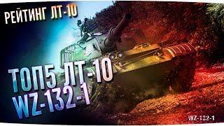 Рейтинг ЛТ-10 | WZ-132-1 Топ 5 лёгких танков 10 уровня World of Tanks