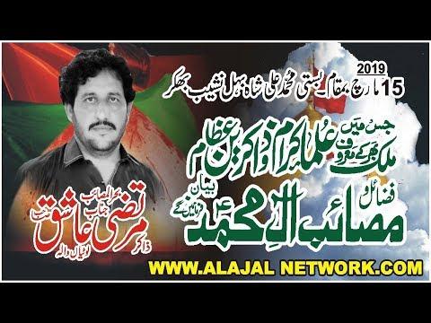 Live Majlis |15 March 2019 | Basti Muhammad Ali Shah Nasheeb Behal Bhakkar ( www.alajalnetwork.com )