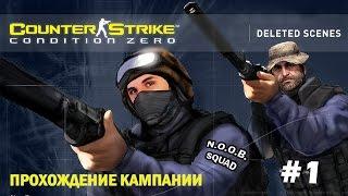 Прохождения игры counter strike condition zero