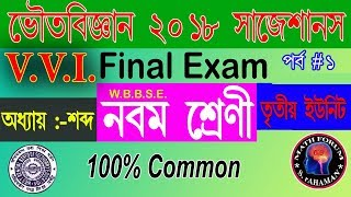 CLASS 9_PHYSICAL SCIENCE FINAL EXAM 2018//Class ix Physics Sound_Chapter 7, 3rd Evaluation in wbbse