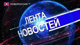"""Лента Новостей на """"Новороссия ТВ"""" 12 ноября 2017 года"""