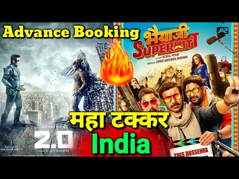 Bhaiyyaji Superhit,2.0 Robot Advance Booking India | 2 मूवी का बड़ा धमाका Fan's हुए दीवाने News 2018