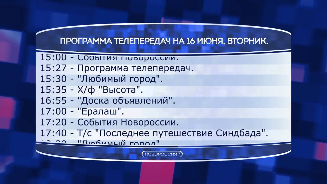 Программа телепередач эфирных каналов