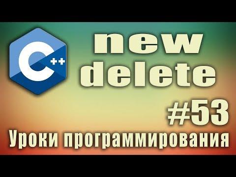 new c++ что это. new c++ пример. c++ new delete. delete c++ что это. delete c++ пример.  Урок #53