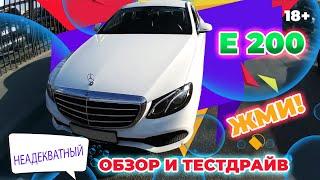 Мерседес E200 обзор, тестдрайв, разгон, 18+