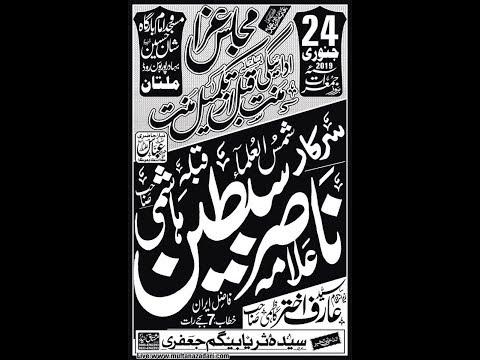 Live Majlis 24 Jan 2019 | Imam Bargah Shah Hussain Bosan Road Multan
