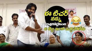 Pawan Kalyan Share his school Experience | Pawan Kalyan With School Teachers | Janasena Party