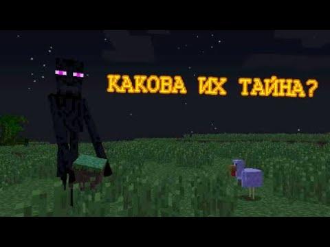 Крайности Minecraft: ЭНДЕРМЕНЫ