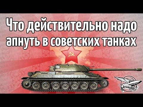 Стрим - Что действительно надо апнуть в советских танках
