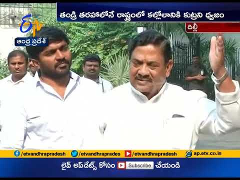 Minister Kala Venkata Rao Opposes | Over YCP Leaders to Meet President | on Jagan Issue