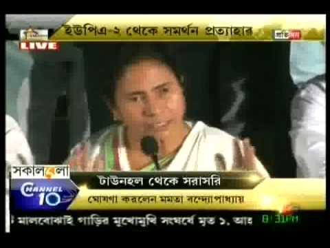 AITC Chairperson Ms. Mamata Banerjee announces TMC to quit UPA