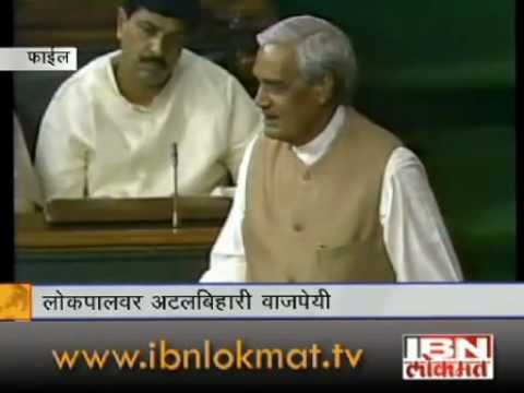 Atal Bihari Vajpayees parliamentary speech on Lokpal